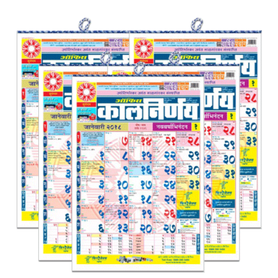 Big-Office-Marathi_PackOf5
