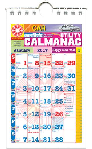 Kalnirnay English Car Calmanac 2017 (Pack of 5)