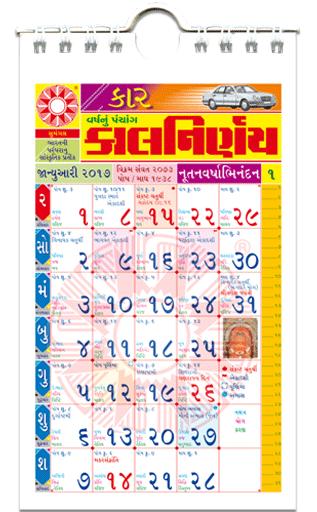 Kalnirnay Gujarati Car Calmanac 2017 (Pack of 5)