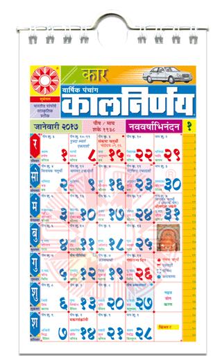 Kalnirnay Marathi Car Calmanac 2017 (Pack of 5)