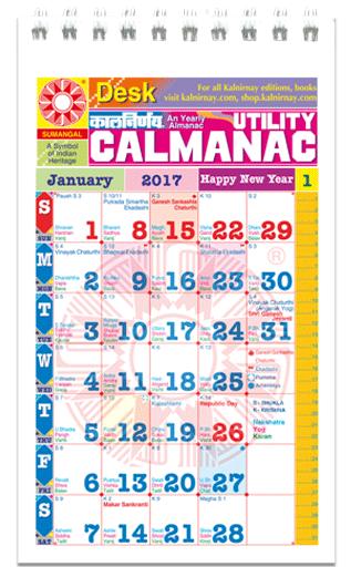 Kalnirnay English Desk Calmanac 2017 (Pack of 5)