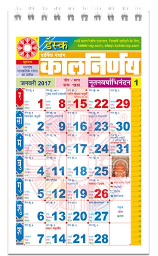 Kalnirnay Hindi Desk Calmanac 2017 (Pack of 5)
