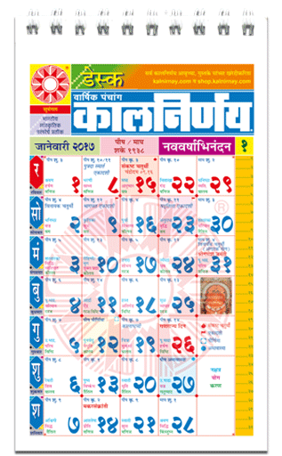 Kalnirnay Marathi Desk Calmanac 2017 (Pack of 5)