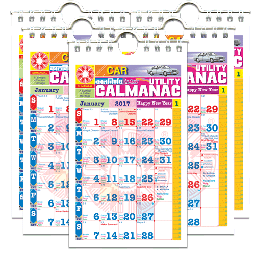 Kalnirnay English Car Calmanac 2017 (Pack of 5)