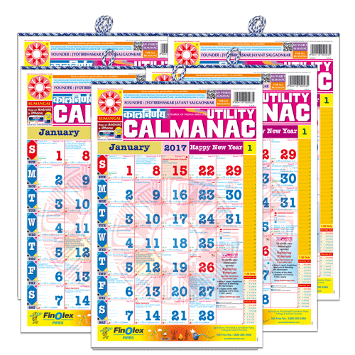 Kalnirnay English Calmanac 2017 (Pack of 5)