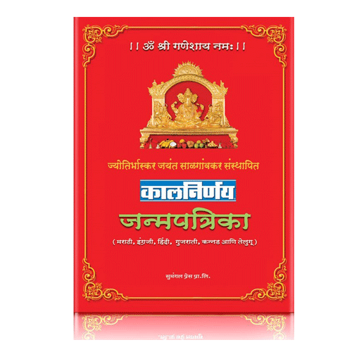 Janam Patrika - Soft Copy | Kalnirnay Premium Services