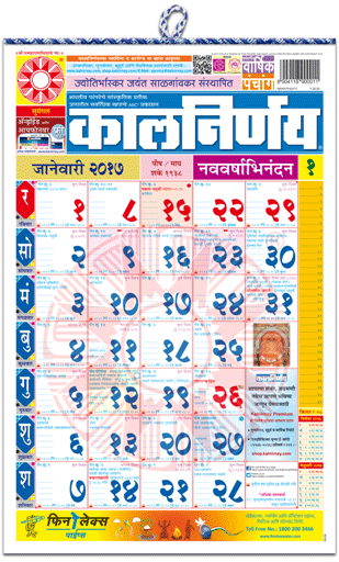 Kalnirnay Marathi Home Calmanac 2017 (Pack of 5)