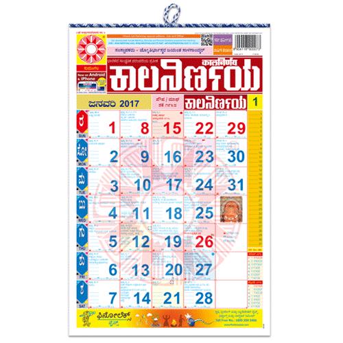 Kalnirnay Kannada Regular Calmanac | Language Edition 2017
