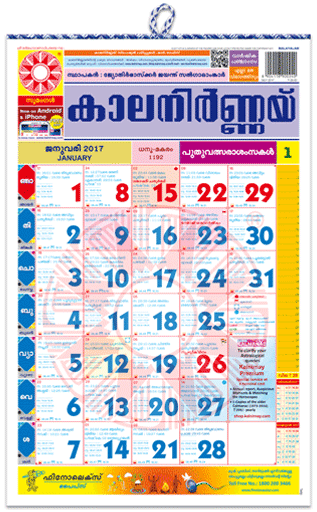 Kalnirnay Malayalam Calmanac 2017 (Pack of 5)