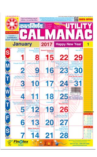 Kalnirnay English Office Small Calmanac 2017 (Pack of 5)