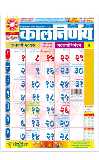 Kalnirnay Marathi Office Small Calmanac 2017 (Pack of 5)