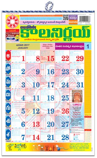 Kalnirnay Telugu Calmanac 2017 (Pack of 5)