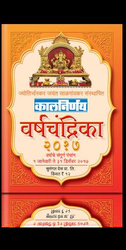 Varsha Chandrika   Kalnirnay Mini Panchang 2017