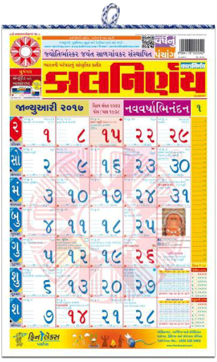 Kalnirnay Gujarati Calmanac 2017 (Pack of 5)