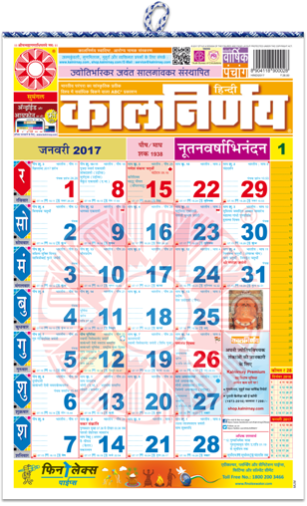 Kalnirnay Hindi Home Calmanac 2017 : Pack of 5