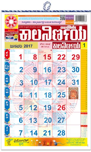 Kalnirnay Kannada Calmanac 2017 (Pack of 5)