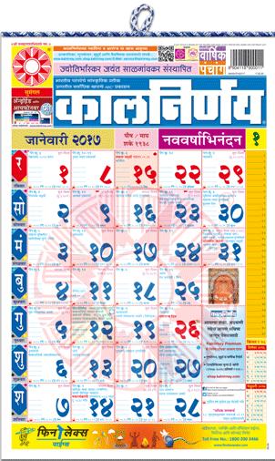 Online Kalnirnay Marathi Calendar 2014 for free …