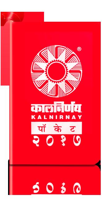 Kalnirnay Pocket Diary 2017