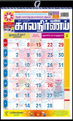 Kalnirnay Tamil Calmanac 2017 (Pack of 5)