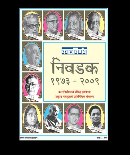 कालनिर्णय निवडक १९७३ -२००९