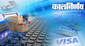 ऑनलाईन शॉपिंग के समय रखें इन बातों का ध्यान!