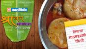 पौष्टीक चटकदार चमचमीत खमंग कांद्याची फळे(रस्सा व सुक्की)
