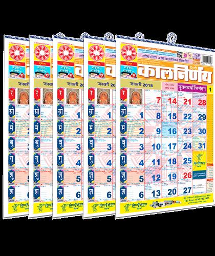 Kalnirnay Panchang Periodical 2018 – Hindi Regular Edition Kalnirnay Panchang Periodical 2018 – Hindi Regular Edition