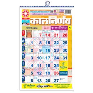 Kalnirnay Hindi Panchang Periodical  2018