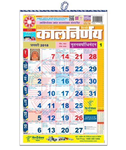 Kalnirnay Panchang Periodical 2018 – Hindi Regular Edition