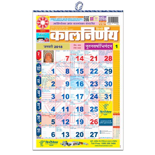 Kalnirnay Hindi Panchang Periodical  2018