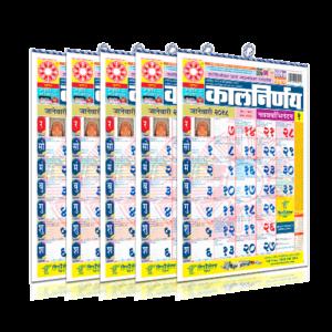 Kalnirnay Panchang Periodical  2018 - Marathi Pack of 5 Copies
