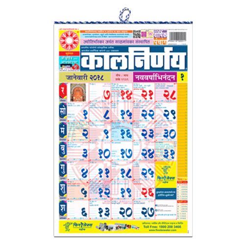 Kalnirnay Panchang Periodical 2018 – Marathi