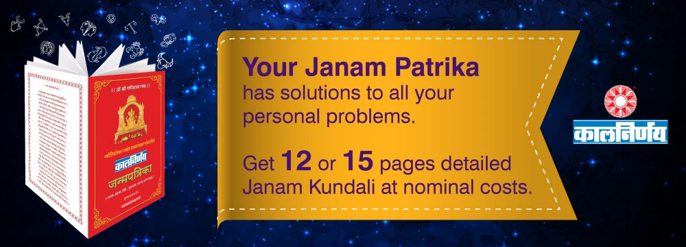 Janam Patrika | Online Kundali | Janam Kundali | Janma Kundali