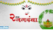 नवरात्र : जगदंबा