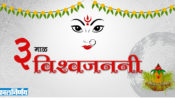 नवरात्र : विश्वजननी