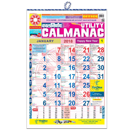 Kalnirnay English Calmanac Office Edition 2018