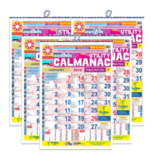 Kalnirnay English Panchang Periodical Big Office 2018 - Pack of 5 Copies