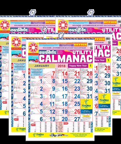 Kalnirnay Marathi Office Calmanac 2018