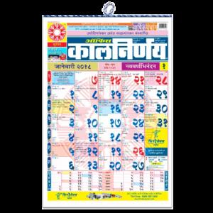 Kalnirnay Marathi Big Office Panchang Periodical 2018