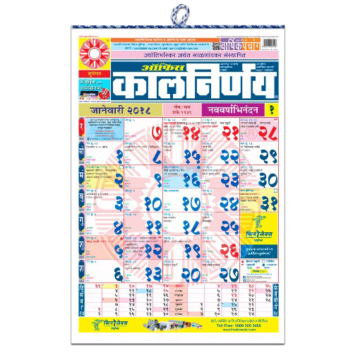 Kalnirnay Marathi Big Office Panchang Periodical 2018