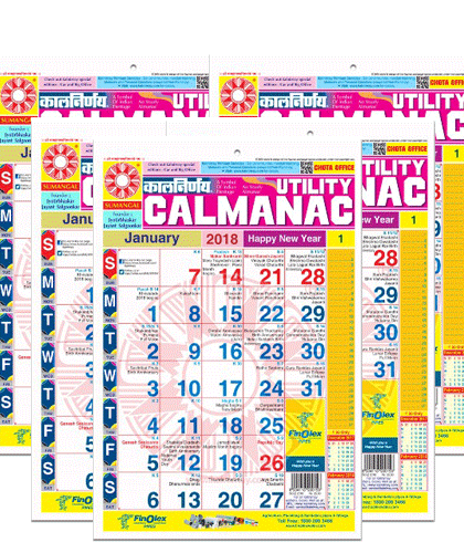Kalnirnay English Office Small Calmanac 2018 ( Pack of 5 Copies )