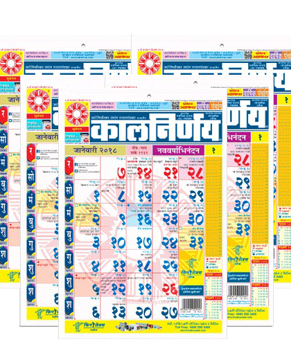 Kalnirnay Marathi Office Small Calmanac 2018 ( Pack of 5 Copies )
