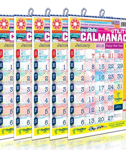 Kalnirnay Panchang Periodical 2018 – English Pack of 5 Copies