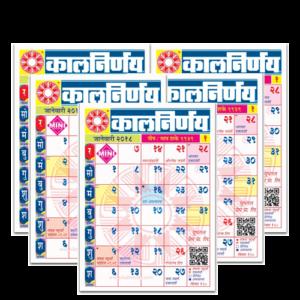Kalnirnay Marathi  Panchang Periodical Mini 2018 - Pack of 5 Copies