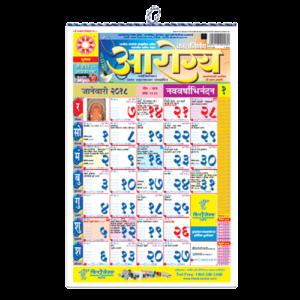 Kalnirnay Arogya Panchang Periodical 2018