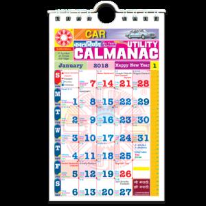 Kalnirnay English Panchang Periodical 2018 - Car Edition