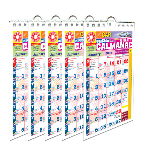 Kalnirnay Panchang Periodical 2018 - Car English ( Pack of 5 copies )