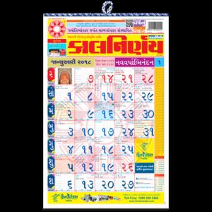 Kalnirnay Gujarati Panchang Periodical 2018