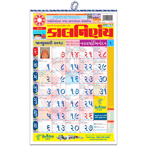 Kalnirnay Gujarati Panchang Periodical 2018 Calmanac
