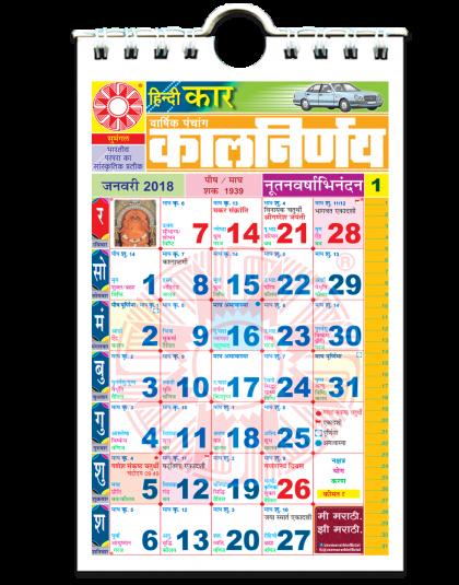 Kalnirnay Hindi Car Edition 2018